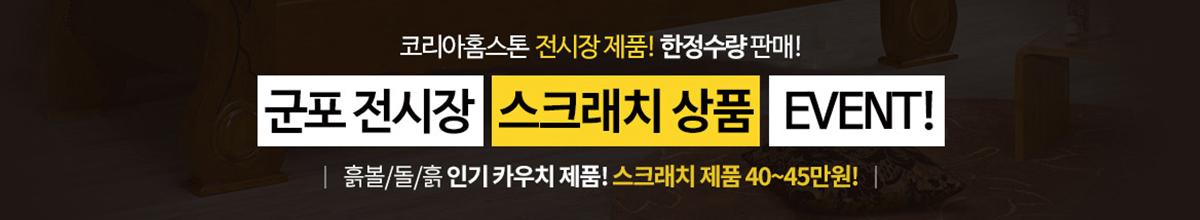 군포 전시장 신년맞이 스크래치상품 이벤트