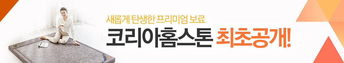 코리아홈스톤 프리미엄보료 최초공개!